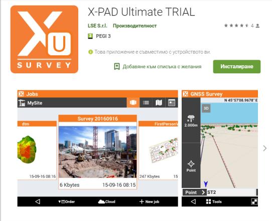 X-Pad Ultimate Trial в Google play store